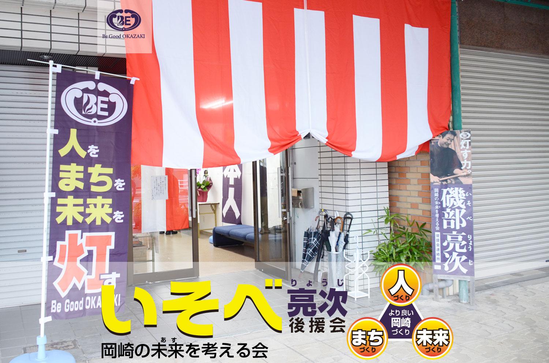 岡崎市議会議員 磯部亮次(いそべ亮次)後援会新事務所の開所
